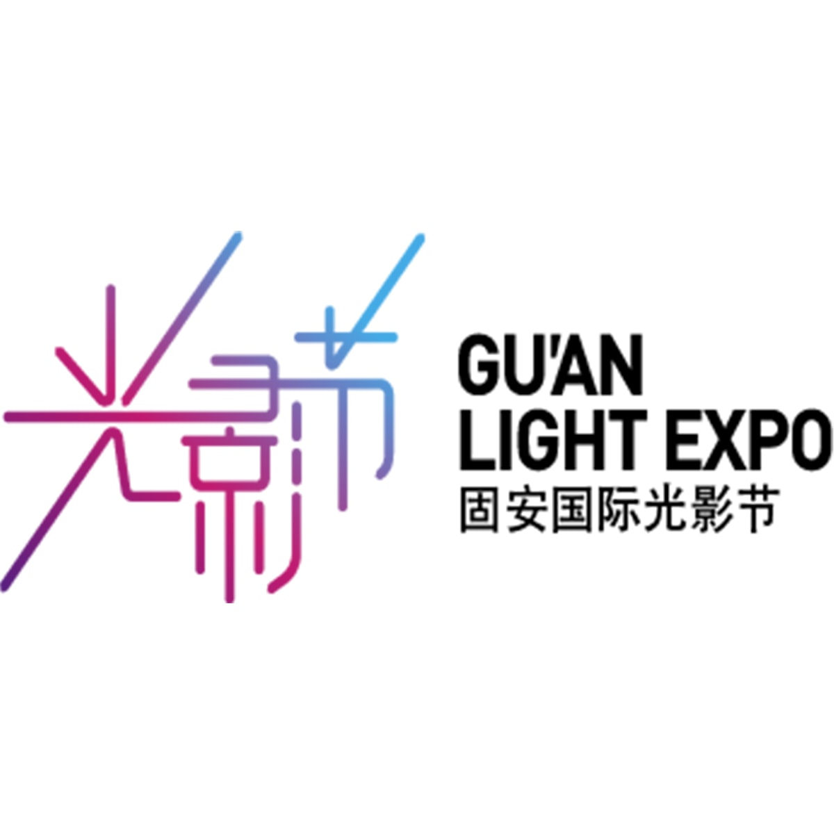GU'an, Light Expo